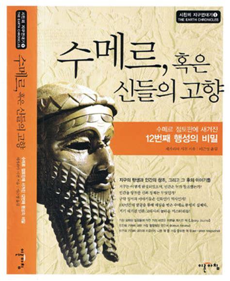 korean picture books books