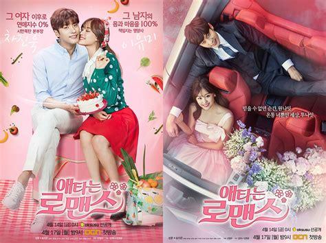 film korea my secret romance ep 1 trailer and posters for ocn drama series my secret