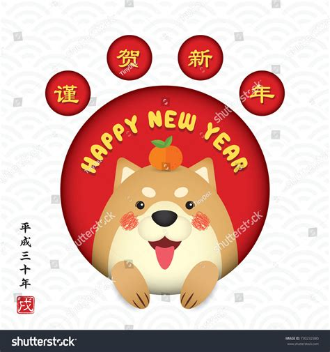 Japanese New Year Card Template 2018 by Japanese New Year 2018 Greeting Card Stock Vector