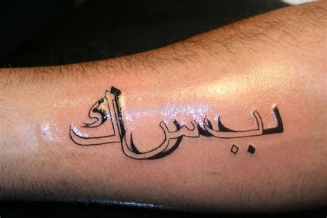 muslim tattoo arabic tattoos designs ideas and meaning tattoos for you