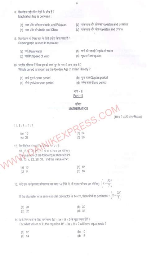 exam pattern of army clerk sle paper of indian army clerk exam 2018 2019 studychacha