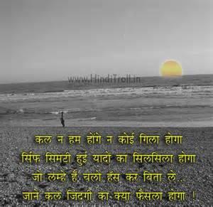 Sad hindi sms quoets shayari in hindi fonts kal na hum honge jpg