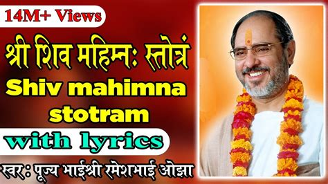 shiv mahimna stotramwith lyrics pujya rameshbhai oza youtube