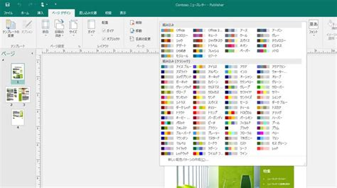 Office 365 Publisher デスクトップ パブリッシング Dtp ソフトウェア Microsoft Publisher
