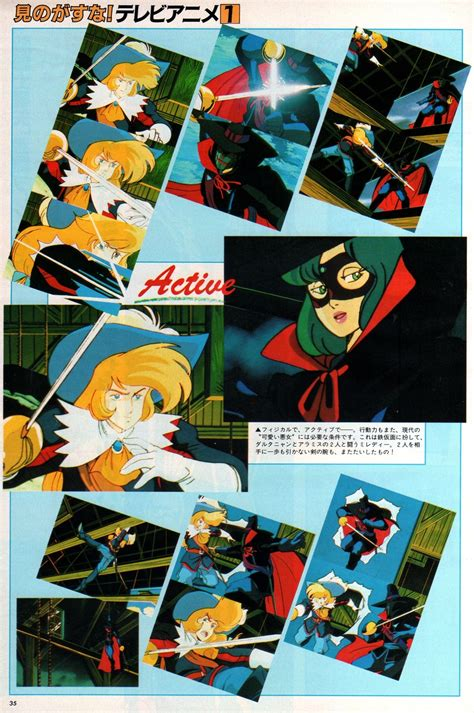 F Anime 1988 by Animage 11 1988 Anime Sanjūshi The Three Musketeers