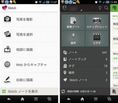 skitch for android evernote ペイントアプリ skitch for android v2 0 を公開 アプリuiを一新 新しい編集ツールを追加 evernoteとの同期機能を強化 ガジェット通信