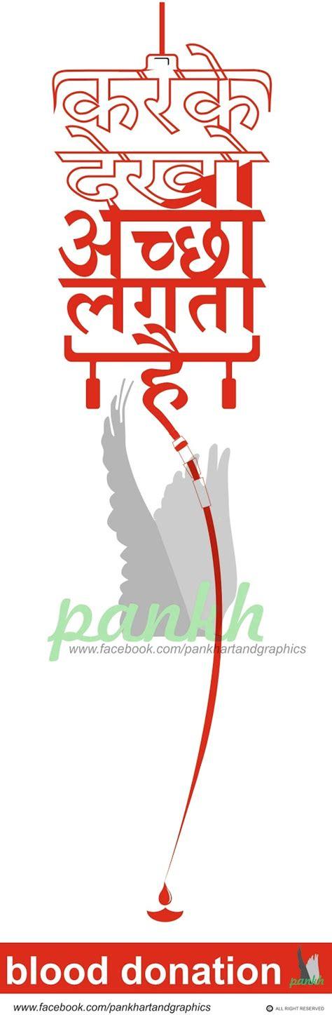 poster design blood donation pankh arts graphic design