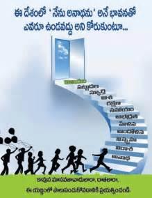 Dodge Meaning In Telugu Telugu Sad Quotes Auto Design Tech