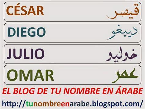 imagenes de tatuajes de nombres en letras arabes tu nombre en 193 rabe nombres de cesar diego julio omar