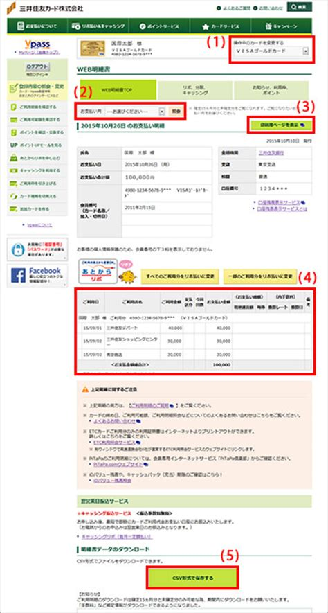 Mba Tn Visa by ご利用明細の見かた クレジットカードの三井住友visaカード