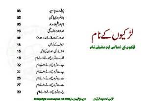 larkon aur larkion ke islami naam in english free pdf