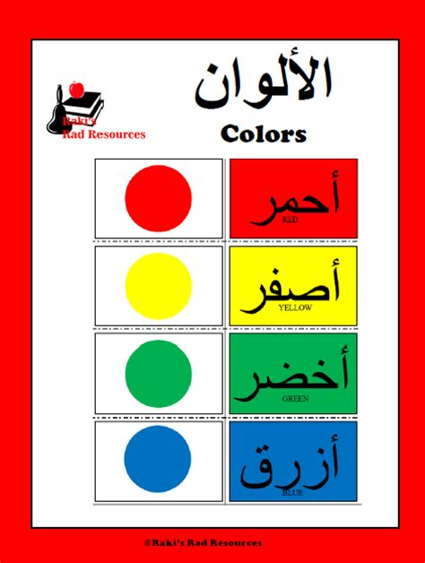 colors in arabic arabic colors arabic playground