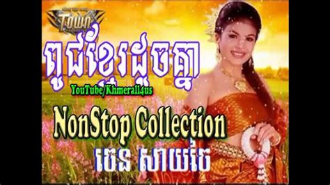 new year 2015 mp3 free romvong khmer new year 2015 khmer song 2015 new cambodia