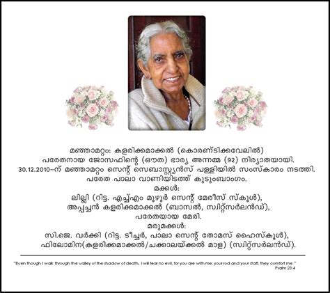invitation to memorial service template futureclim info