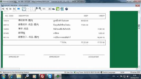 sle invoice language sales invoice and its accounting voucher in english