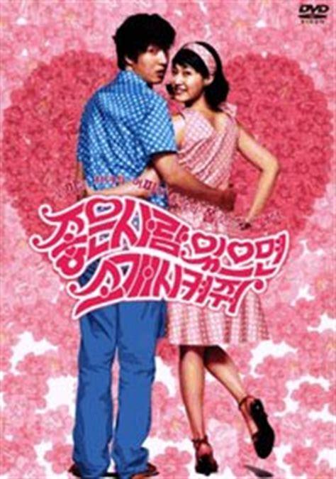 korean movie comedy romance list amazon com romantic comedy perfect match korean movie