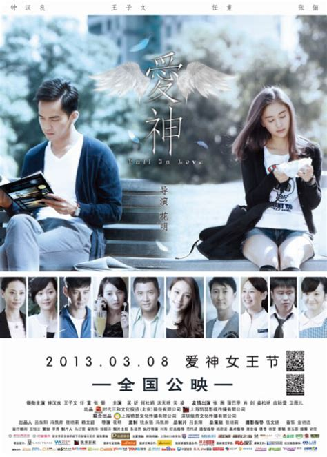 Film Mandarin Fall In Love | fall in love 2013 china film cast chinese movie