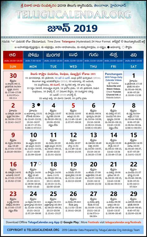 telangana  june telugu calendar high resolution
