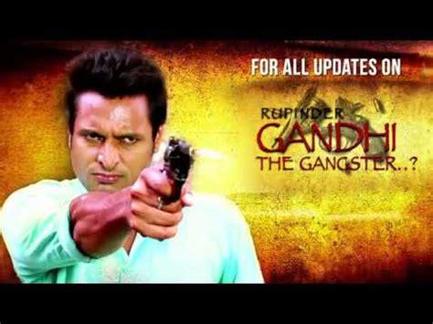 rupinder gandhi gangster film rupinder gandhi 2 the gangster trailer movie 25 augest