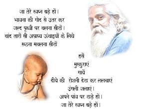inspirational hindi poem ek aashirwad by dushyant kumar dont give up world