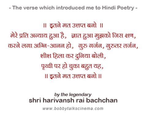harivansh rai bachchan poems shri harivansh rai bachchan the pioneer of hindi poetry
