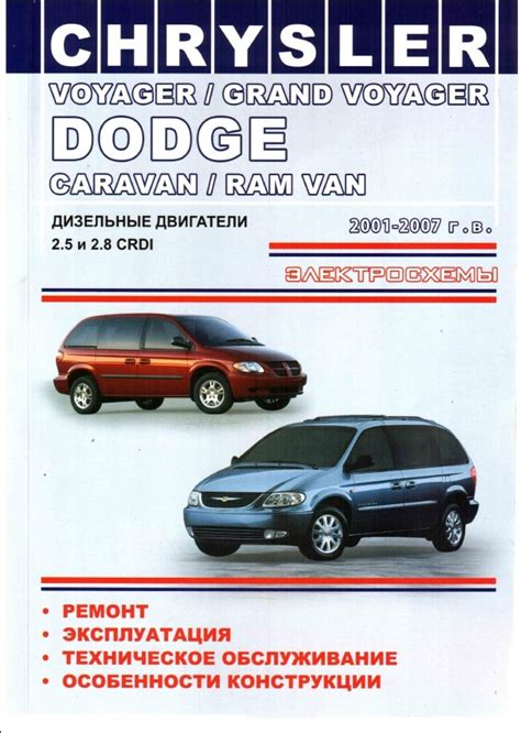 download car manuals pdf free 2007 dodge caravan on board diagnostic system service manual 2007 dodge caravan transflow manual dodge caravan 2003 2007 service repair