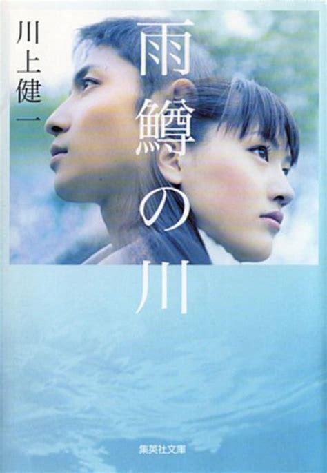 film love japanese film amemasu no kawa totemo nippon