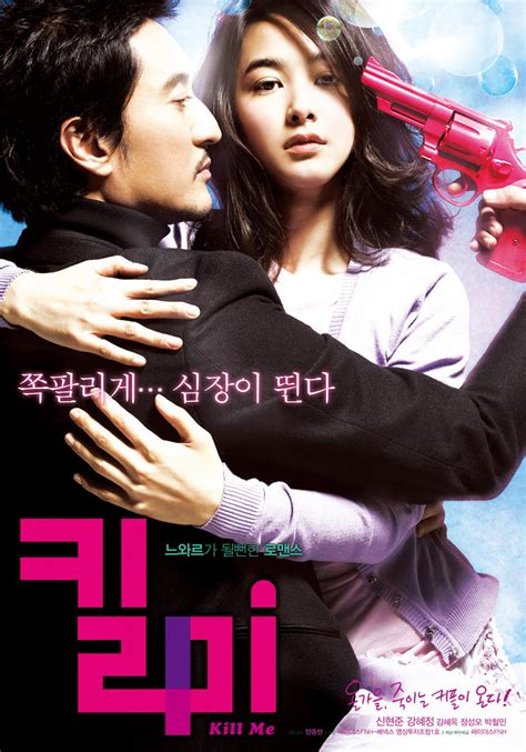 film love to kill title kiss me kill me 2009 casts kang hye jung shin
