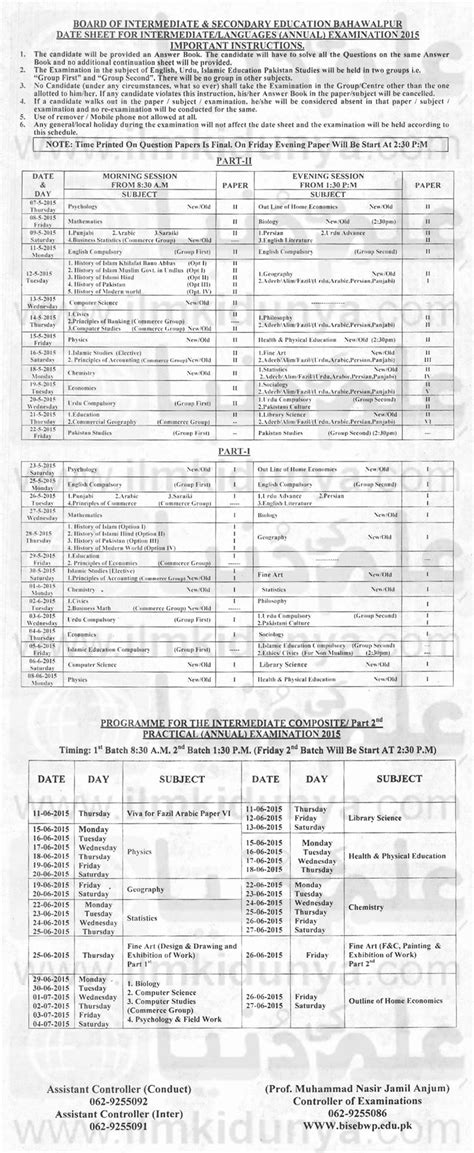f a supplementary date sheet 2015 bise bahawalpur board 9th class date sheet 2018
