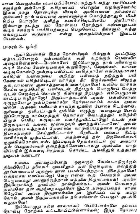 THIRUPPAVAI MEANING IN TAMIL PDF