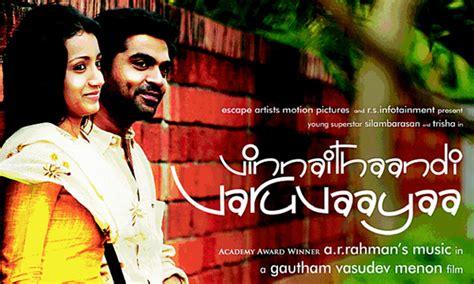 download mp3 from vinnaithandi varuvaya watch online vinnaithandi varuvaya full movie free