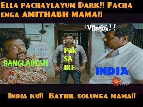 Kannada Memes - funny indian cricket trolls and memes photos 547815