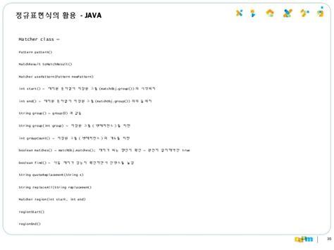 java split pattern quote 정규표현식의 이해와 활용