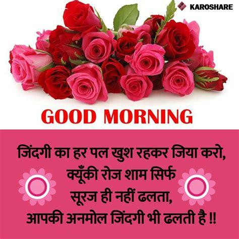 good morning hindi shayari   mastimaster