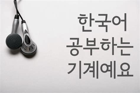 let s learn korean lesson 5 ekorea everything korea