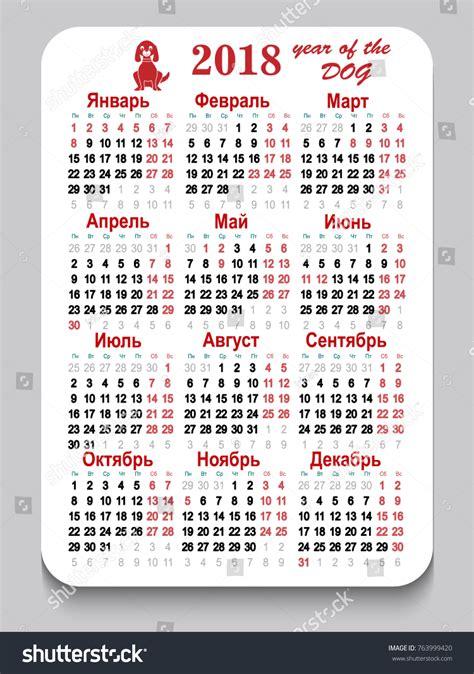 2018 Pocket Calendar Free Download Your Calendar Guy Pocket Calendar Template 2018