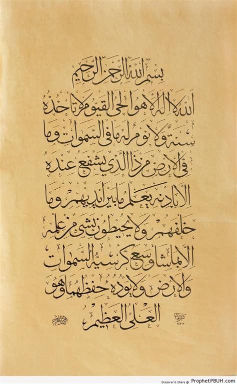 ayat kursi quran 2 255 ayat al kursi the throne verse islamic calligraphy and typography prophet