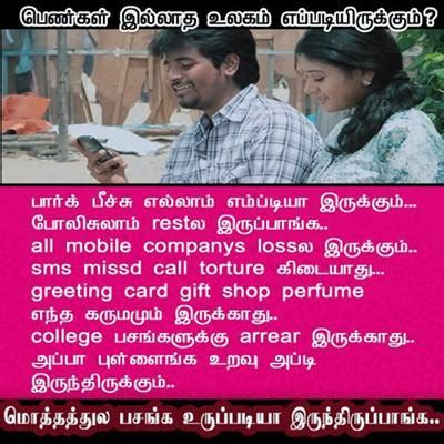 tamil actor funny quote funny tamil jokes comics pictures collection funny