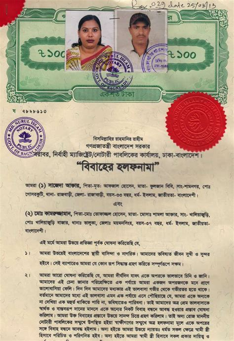 Belize Marriage Records Bangladesh Marriage Certificate Pictures To Pin On