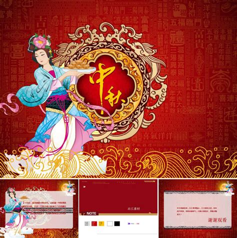 Mid Autumn Festival Ppt Templates Download Free Download Mid Autumn Festival Powerpoint