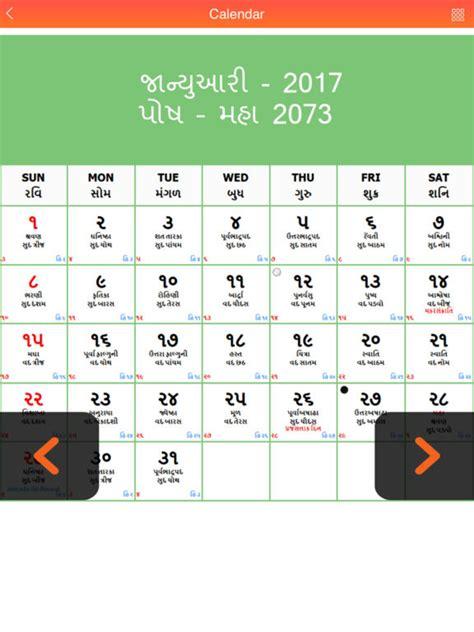 Calendar 2018 Vikram Samvat Gujarati Calendar 2016 Gujarati Panchang 2016