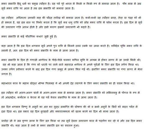 Makar Sankranti In Essay by Essay On Language In