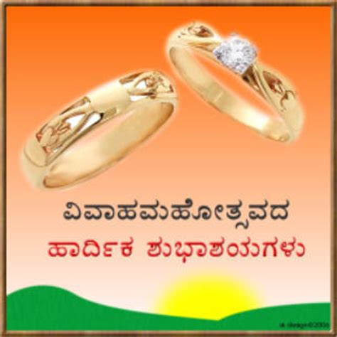 Wedding Anniversary Wishes Images In Kannada by Kannada Greeting Cards
