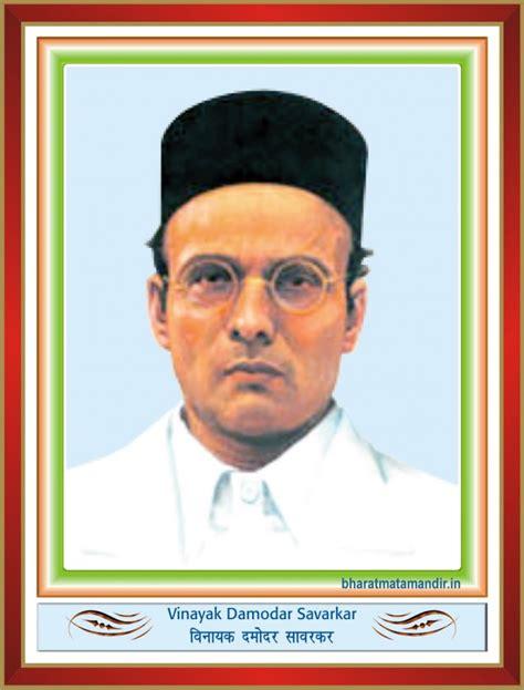 biography of veer savarkar vinayak damodar savarkar alchetron the free social