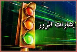 arabic lesson podcast traffic lights