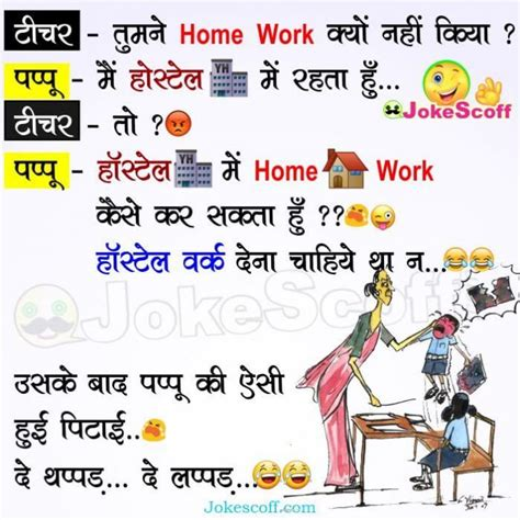 hindi jokes funny jokes in hindi for kids and adults kids jokes in hindi top best kids jokes for whatsapp
