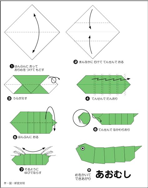 How To Make A Paper Worm - 折り図