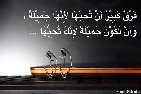 kata mutiara cinta  bahasa arab  artinya