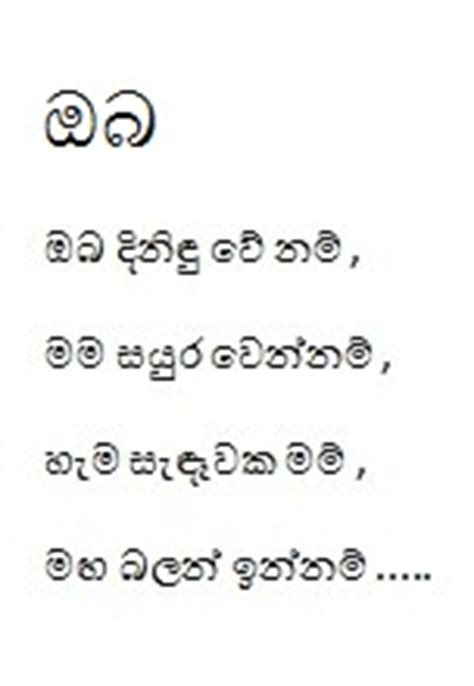 Wedding Anniversary Song Sinhala by Sinhala Poems Sinhala Nisadas Sinhala