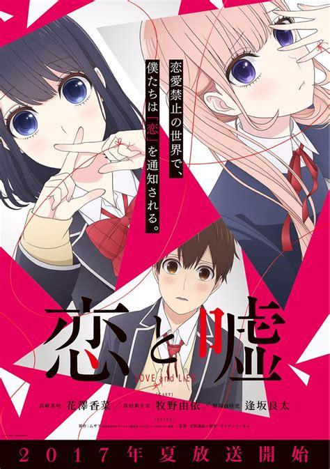 anime koi to uso koi to uso tv anime adaptation announced for july 3rd